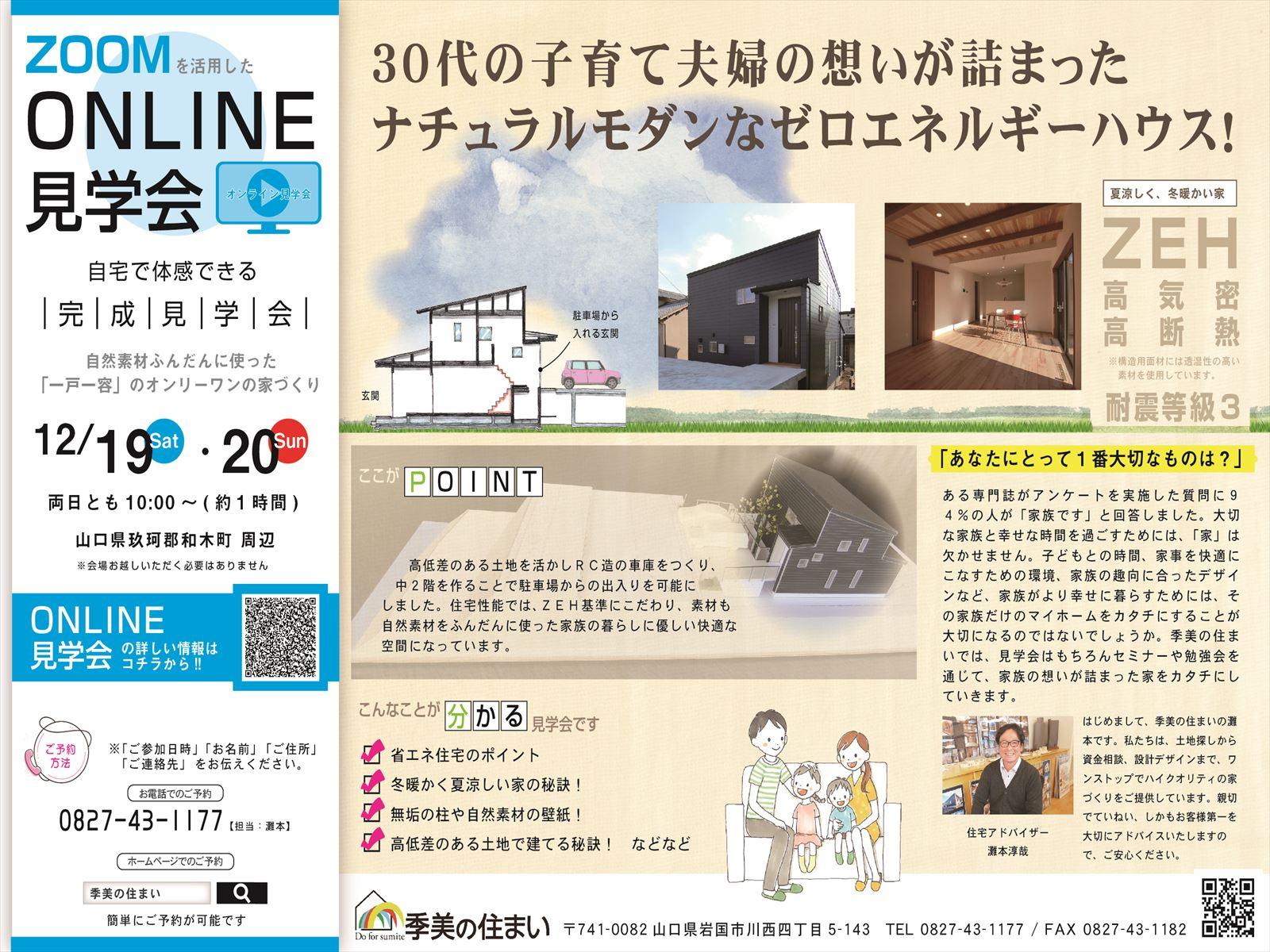 12月19日(土)20日(日)にオンライン完成見学会を開催致します。