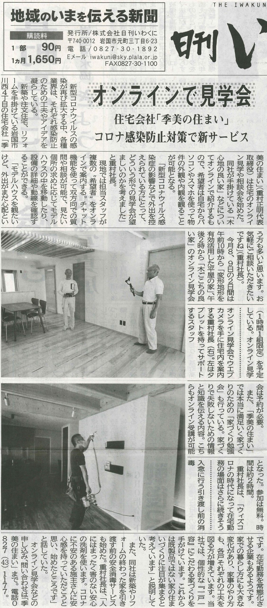 弊社の取り組みが日刊いわくにに取り上げられました。