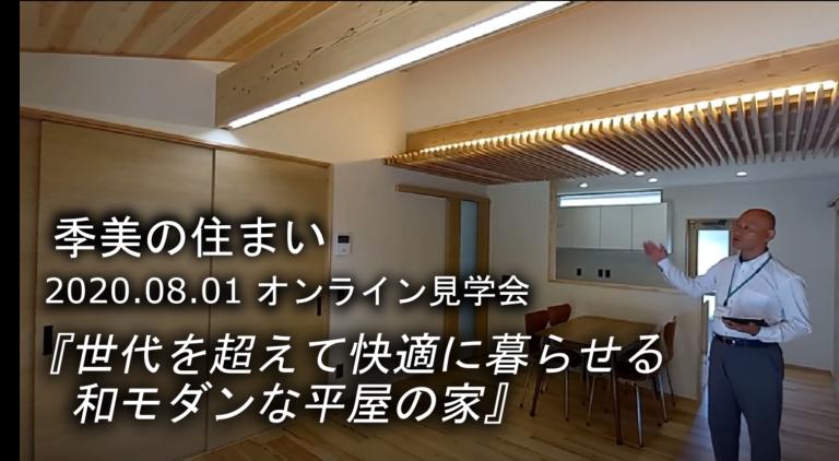8月1日(土)に開催しました、オンライン見学会の動画を編集・公開しました。
